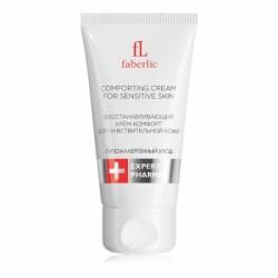 Восстанавливающий крем-комфорт для чувствительной кожи «Expert Pharma» Faberlic