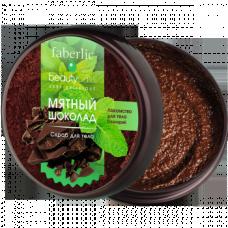 Скраб для тела «Мятный шоколад» Faberlic