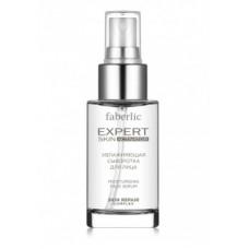 Увлажняющая сыворотка-спрей для лица «Expert Skin Activator» Faberlic