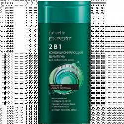 Кондиционирующий шампунь 2 в 1 для любого типа волос «EXPERT»