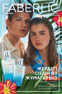Онлайн каталог Фаберлик Казахстан